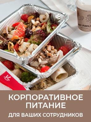 Организуем корпоративное питание для Ваших сотрудников!